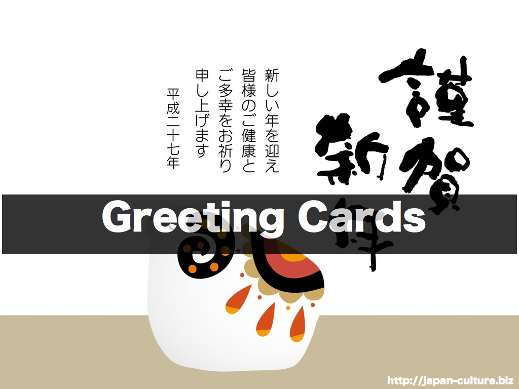 Summer And New Year Greeting Cards In Japan Japanese Culture Blog
